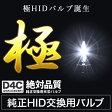 極 D4C(D4S/D4R兼用) 純正HID交換バルブ 35W ANH/GGH20系 アルファード後期