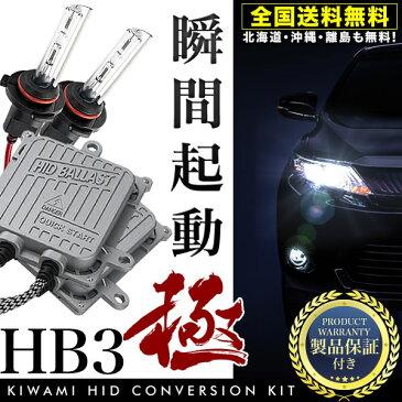 KDH/TRH200系 ハイエース 3型 4型 5型 極HIDキット 瞬間起動 HB3 フルキット ハイビーム用 製品保証付 35W 55W 薄型バラスト