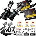 T30 エクストレイル 極 HIDキット H4 35W (Hi/Lo切替)