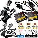 MC系 ワゴンR後期2灯 [H13.11〜H15.8] 極 リレーレスHIDフルキット H4(Hi/Lo) 【35W】 ヘッドライト用