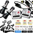 KDH/TRH200系 ハイエース [H16.8〜]極 リレーレスHIDフルキット H4(Hi/Lo) 【55W】 ヘッドライト用