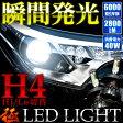 GK1/2 モビリオスパイク後期 極 LEDライト H4 Hi/Lo 12V車用 40W 2800LM 6000K