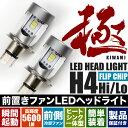 L700/710系 ミラジーノ 前置き冷却ファン 極 LEDヘッドライト H4 Hi/Lo 50W 12V 5600LM ホワイト発光 2