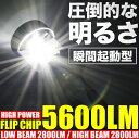 L700/710系 ミラジーノ 前置き冷却ファン 極 LEDヘッドライト H4 Hi/Lo 50W 12V 5600LM ホワイト発光 3