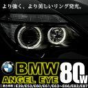 BMW 5シリーズ セダン E60 前期 イカリング LEDバルブ スモール ポジション 2個組 H6 80W LM-118 警告灯キャンセラー内蔵
