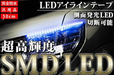 レビューを書いてポイント3倍!!超高輝度SMDLED採用!【メール便対応】ZE2 インサイト LEDアイ...
