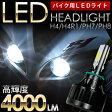 ヤマハ グランドマジェスティ250 バイク用LEDヘッドライト H4(Hi/Lo) 1個汎用品 1灯分 12V 32W COB ヘッドライト 単車 LED Motocycle オートバイ 2輪