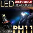 ホンダ ライブディオ ZX/SP/ST ('96.12〜) Dio スクーター用LEDヘッドライト 30W 3000ルーメン PH11 1個 直流・交流両対応 AC&DC9-18V汎用品 1灯分 3000LM COB ヘッドライト 単車 LED Motorcycle オートバイ 2輪