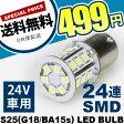 24V車用 24連SMD S25シングル/G18 (BA15s) LED 電球 ホワイト トラック バス用 バック ナンバー タイヤ灯 1個