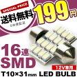 12V車用★★SMD 16連 T10×31mm LED 電球 ルームランプ ホワイト