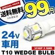 24V車用 SMD5連 T10 LED ウェッジ球 トラック デコトラ バス 大型車用 ホワイト 1個