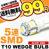 12V車用 SMD5連 T10 LEDウェッジ球送料無料 LED球 電球 T10 3chip 3チップ SMD