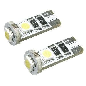 ボルボ V70 SB [H12.4-H19.10] RIDE SMD LED ポジション T10 【ホワイト/2個】 キャンセラー内蔵