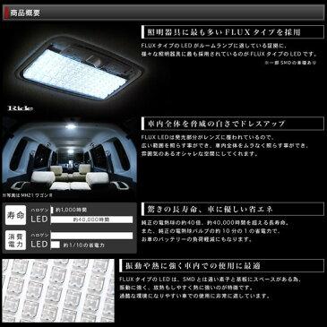 H81W ekワゴン [H13.10-H18.8] RIDE LEDルームランプ 18発 1点