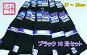 靴下 10足セット メンズ 綿混リブソックス ビジネスソックス 大きいサイズ ブラック 27〜29cm 10足組 送料込みで2546円 同梱で送料無料 まとめ買い
