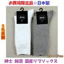 メンズ靴下/ビジネスソックス【日本製★リブソックス】くつした/くつ下/25〜27cm