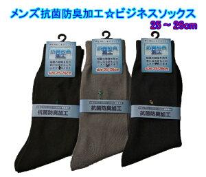 メンズ 靴下 抗菌防臭 夏用 ビジネスソックス ワンポイントおまかせ メンズソックス 夏 全3色 25〜26cm 夏のおすすめ 新商品 父の日