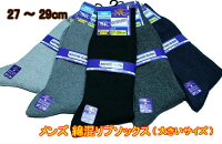 メンズ靴下/ビジネスソックス【綿混リブソックス(大きいサイズ)】27〜29cm