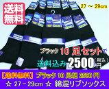 メンズ靴下【綿混リブソックス(大きいサイズ)★ブラック10足セット★】メンズ靴下27〜29cm