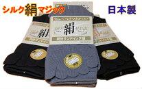 メンズ靴下【日本製★シルクマジック5本指クルーソックス】くつした/くつ下/24〜26cm