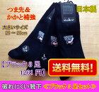 【◆大きいサイズ≪ブラック3足セット≫◆】【ビジネスソックス】メンズ/靴下/セット【日本製★破れにくい靴下】26〜28cm
