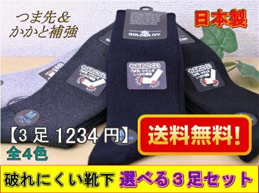 選べる 破れにくい 日本製 靴下 セット メンズ 3足セット 24〜26cm 綿混 ビジネスソックス 全5色 3足組 1234円 まとめ買い 秋冬おすすめ