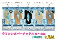 レディース靴下【◆2足組◆≪ナイロン素材≫カバーソックス(深履き)】22〜24cm