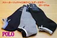 メンズPOLO(ポロ)靴下【スニーカーソックス(2本ライン)ダークカラー】25〜27cm