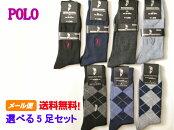 ウエスタンPOLOポロ靴下ソックス5足セット選べる9種類メンズ通学通勤にワンポイントソックスWESTERNPOLOTEXASサイズ25-27