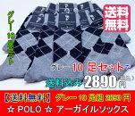 POLO(ポロ)【アーガイルソックス★グレー10足セット★】メンズ靴下25〜27cm
