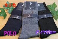 メンズPOLO(ポロ)靴下/ビジネスソックス/くつした/くつ下/【ダイヤ柄ヨコ】25〜27cm