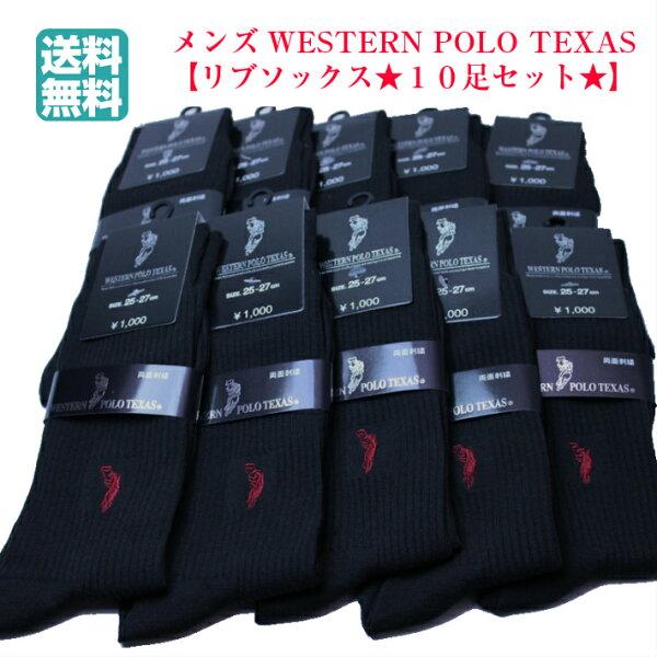 POLOウエスタンポロ靴下セットメンズ10足セットメンズソックスブランドリブソックス25〜27cmクルー丈綿混紳士ビジネスソック