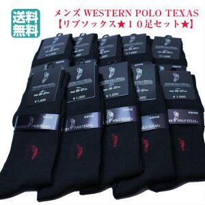 POLO ウエスタン ポロ 靴下 セット メンズ 10足セット リブソックス メンズソックス ブランド 25〜27cm クルー丈 綿混 紳士 ビジネスソックス 送料込 2546円 半額以下の注目アイテム 宅急便送料無料 まとめ買い 父の日