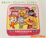 ☆それいけ!アンパンマン☆ミニタオル綿100%ピンク系【約25×25cm】
