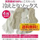 【◆冷えとり靴下◆】レディース靴下【基本の4枚重ね履きセット★】23〜24.5cm