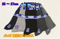 メンズ靴下/ビジネスソックス【綿混リブソックス】25〜27cm