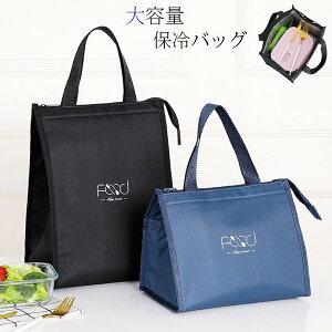 保冷バッグ 大容量 保冷 保温 バッグ お弁当バッグ ランチバッグ メンズ レディース 大きい シンプル 通勤 通学 買い物