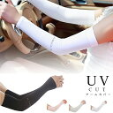 アームカバー UVカット ロング 紫外線防止 手袋 レディース 通気性 吸汗