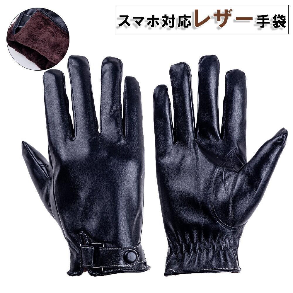 手袋 メンズ手袋 メンズ おしゃれ スマホ対応 タッチパネル対応 PUレザー 裏起毛 1000円ポッキリ