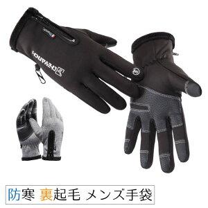 手袋 メンズ 防寒 自転車 バイク 滑り止め 暖かい 裏起毛 防水 スマホ対応 裏フリース アウトドア