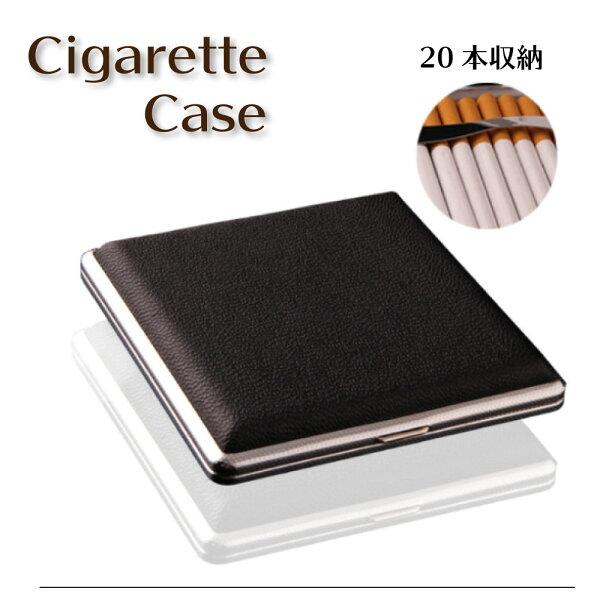 タバコケースシガレットケース黒レザーたばこ収納メンズレディース20本