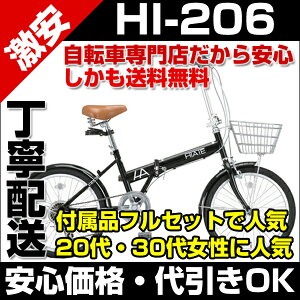 折りたたみ自転車20インチ自転車 カゴ付で当店の人気商品です折りたたみ自転車(じてんしゃ)激安...