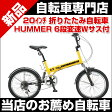 折りたたみ自転車 20インチ 6段変速 軽量 HUMMER FDB206 Wsus ハマー 自転車通販 折り畳み自転車(じてんしゃ) 折畳自転車 シマノ スポーツや街乗りに! 入学式、新生活に購入されます