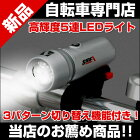 雨天でも使用可能!3パターン切り替え機能付き!高輝度5連LEDライトFL-50202P02Mar14