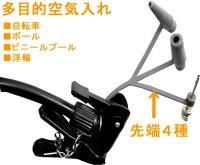 【代引不可】自転車空気入れ自転車のパーツ付属品ボールや浮き輪ビニールプールにも使えます自転車用送料無料02P02Mar14