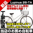 シティサイクル おしゃれ 26インチ ギア付 シマノ6段変速 カゴ カギ LEDオートライト ママチャリ 自転車通販 Lupinus(ルピナス)LP-266TA 26-T-A 26-TA 完組 自転車