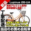 シティサイクル おしゃれ ギア付 26インチ オートライト シマノ6段変速 自転車 カゴ カギ LEDオートライト ママチャリ 自転車通販 Lupinus(ルピナス) LP-266UA 軽快車