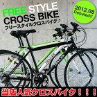 クロスバイク自転車700cシマノ6段変速おすすめ自転車通販入学式、新生活にいかがですか?可動式ステム