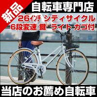 シティサイクル自転車26インチシマノ6段変速カゴカギライト標準装備シティサイクルママチャリ入学式や新生活にいかがですか【自転車】自転車通販マイパラスM-501