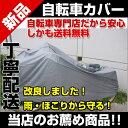 自転車カバー (改) 送料無料 サイクルカバー 雨・ホコリから守る 盗難対策に便利